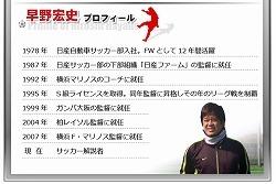 サッカー早野03.jpg