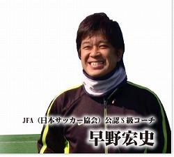 サッカー早野08.jpg