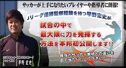 サッカー早野01.jpg